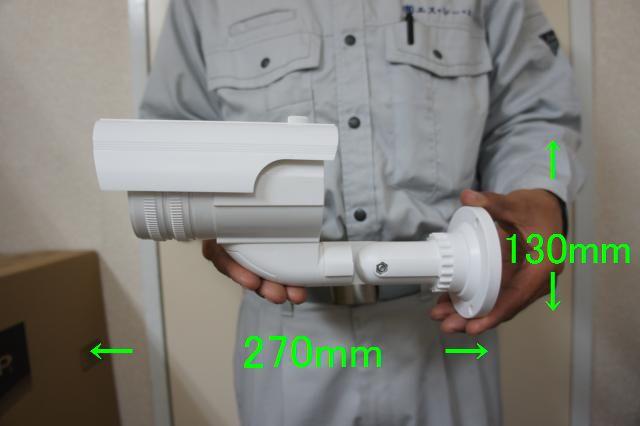 ダミーカメラ(IR-2000)大きさの目安 130mm×270mm
