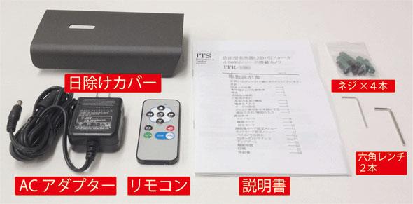 ITR-2100セット内容