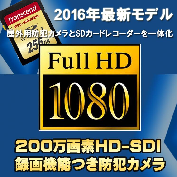 SD録画200万画素カメラ 2016年最新モデル