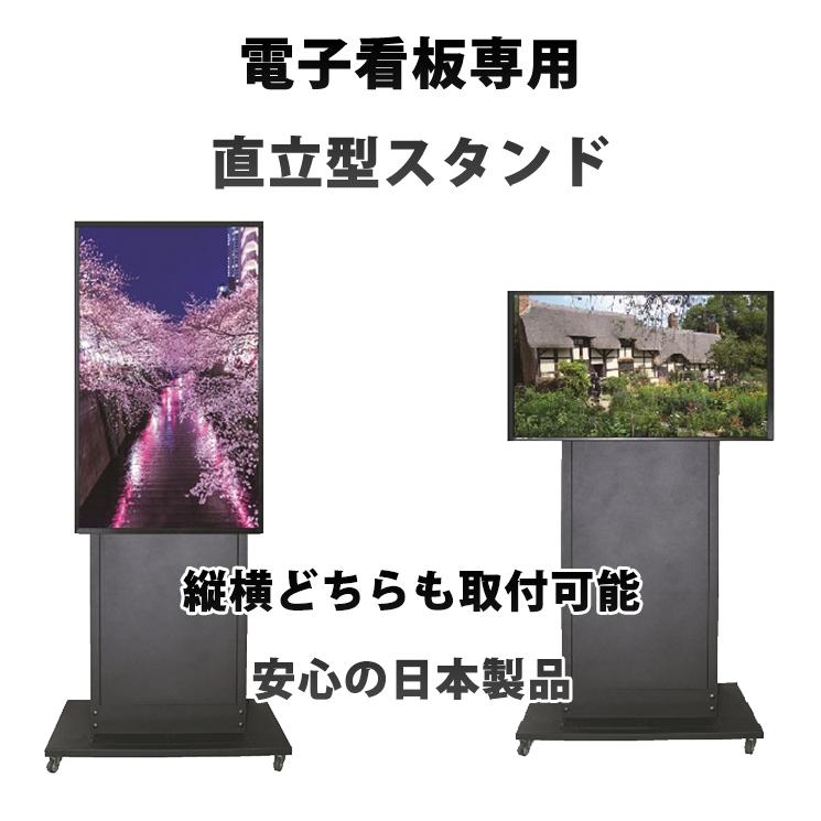 デジタルサイネージ 電子看板専用スタンド画像