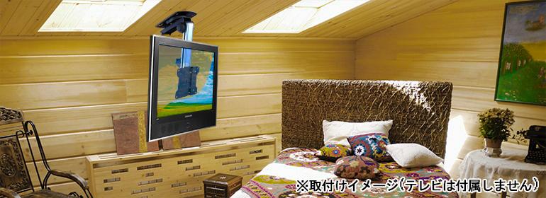 天吊り金具 17型から37型対応 薄型テレビ用 LCD-CM222取付けイメージ