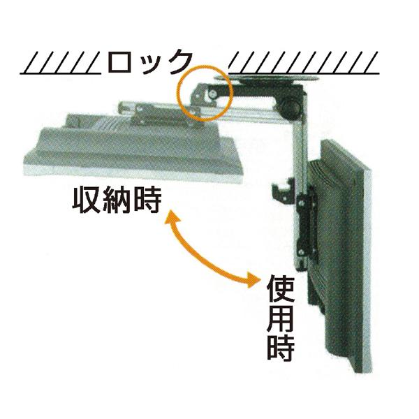 天吊り金具 LCD-CM222 折り畳みイメージ画像