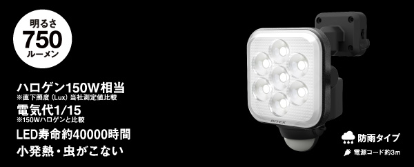 フリーアーム式LEDセンサーライト