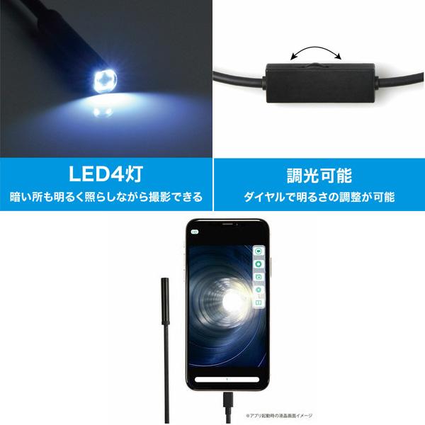 調光機能付LEDライト