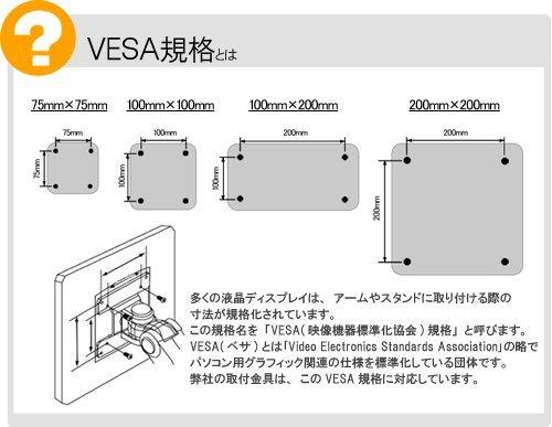 液晶テレビ用壁掛け金具