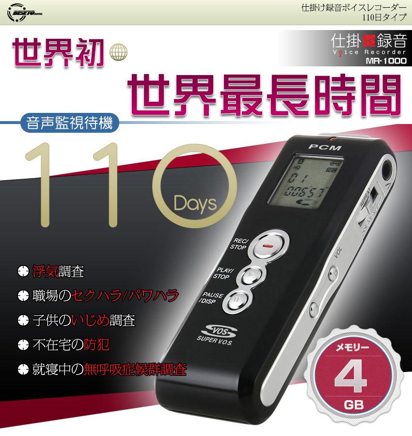 仕掛け録音ボイスレコーダー | MR-1000