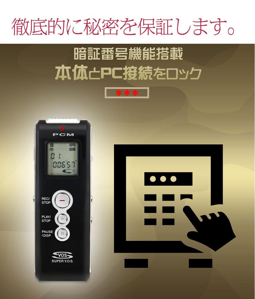 暗証番号機能搭載 仕掛け録音ボイスレコーダー | MR-1000