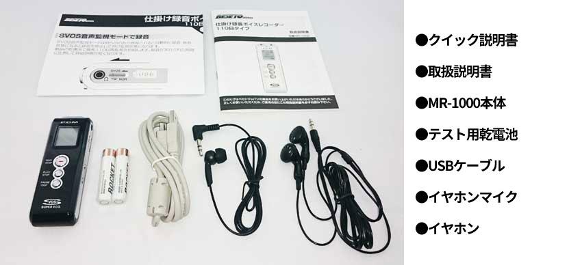 仕掛け録音ボイスレコーダー | MR-1000 付属品