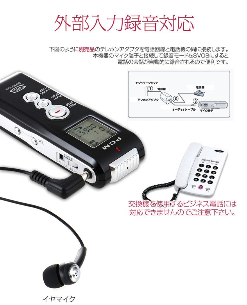 外部入力対応 仕掛け録音ボイスレコーダー | MR-1000