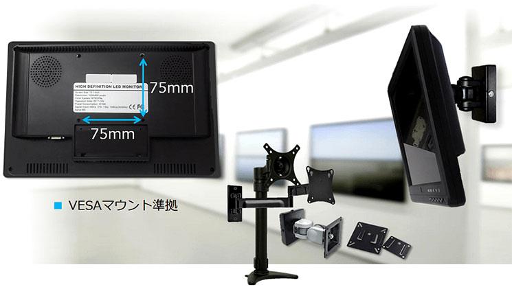 小型液晶モニターMTC-101H VESAマウントについての画像
