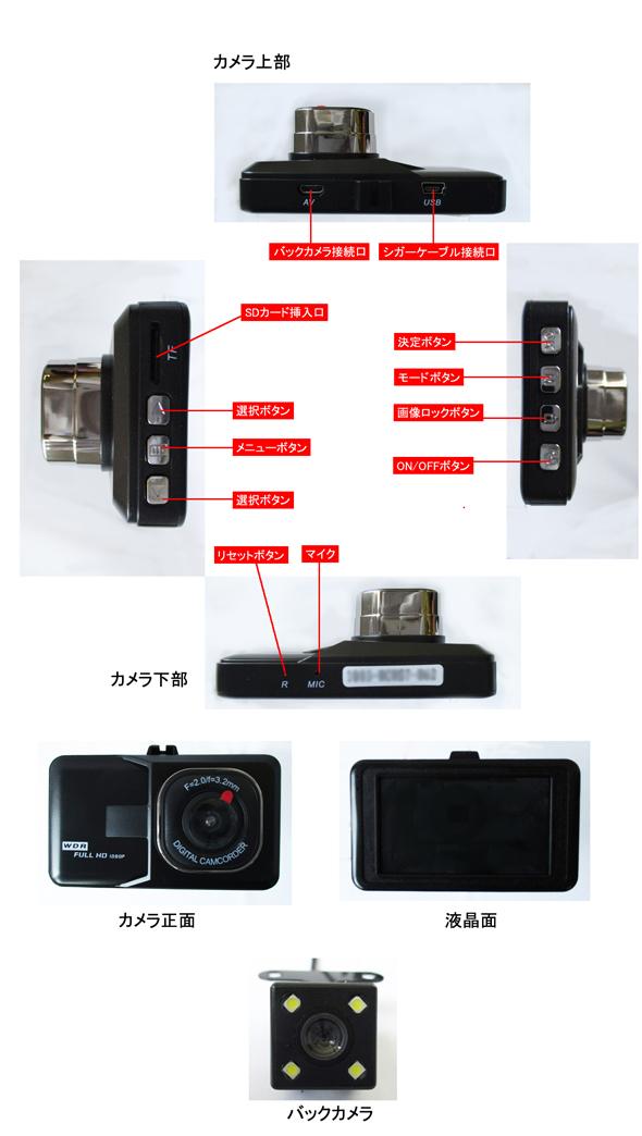 1080P 2カメドライブレコーダー N-200 各部名称と機能