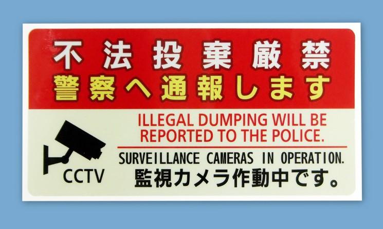 防犯ステッカー 監視カメラ作動中 不法投棄防止用 夜間反射タイプ