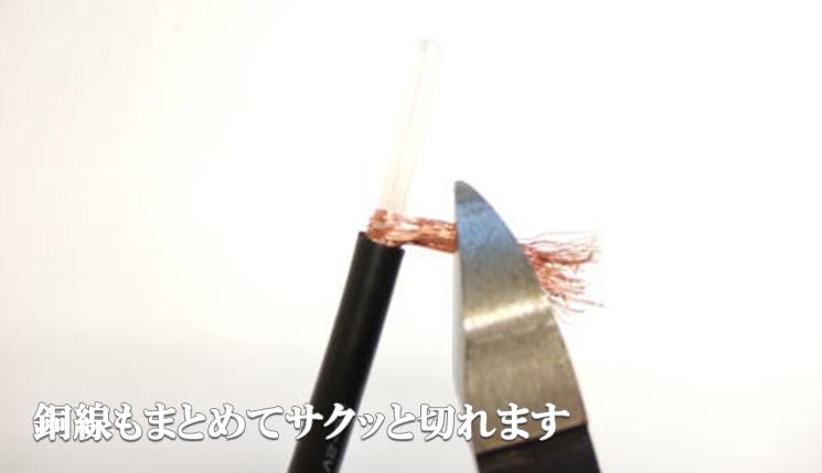 強力ニッパ 銅線カット機能説明の画像
