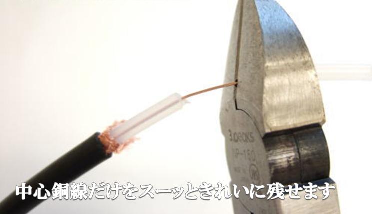 強力ニッパ 刃穴の使い方実践画像 3C-2V