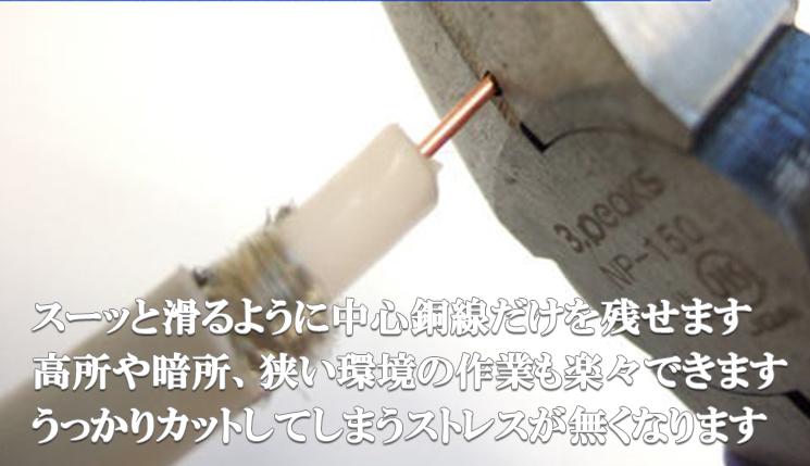 強力ニッパ 刃穴の使い方実践画像