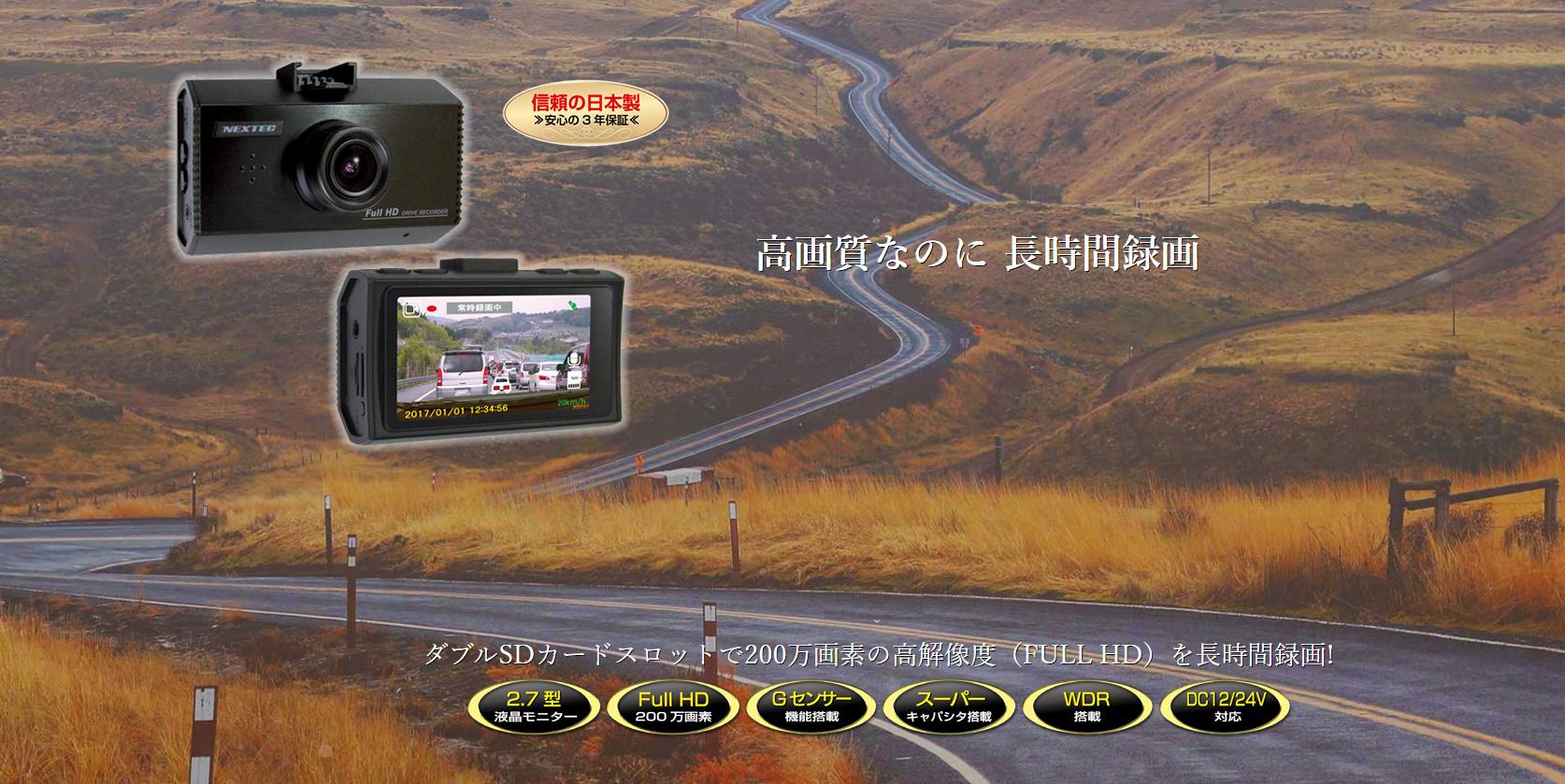 ドライブレコーダー NX-DR201