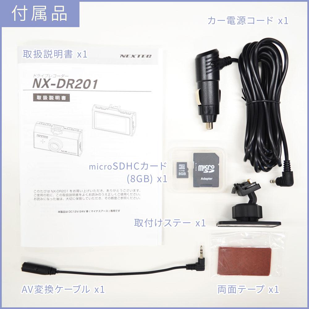 ドライブレコーダーNX-DR201 付属品