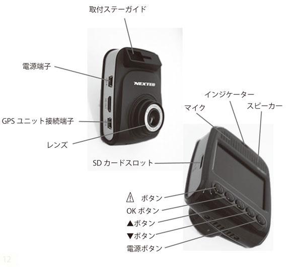 2K 液晶付ドライブレコーダー NX-DR301H 各部名称と機能