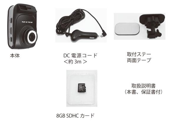 2K 液晶付ドライブレコーダー NX-DR301H 付属品