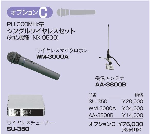 選挙用放送設備 オプションC