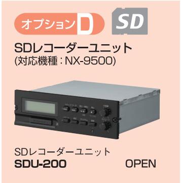 選挙用放送設備 オプションD