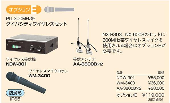 選挙用放送設備 オプションE