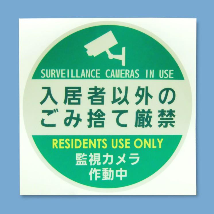 大型 防犯ステッカー 監視カメラ作動中 入居者以外のゴミ捨て厳禁 夜間反射タイプ