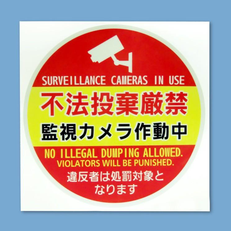 大型 防犯ステッカー 監視カメラ作動中 2枚セット 不法投棄厳禁 夜間反射タイプ