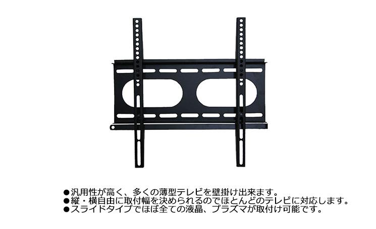 壁掛け用 液晶テレビ金具 23型から37型対応 固定式 安全バー付 MF3720