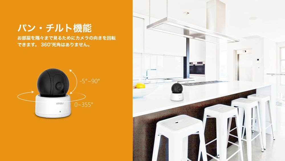 Wi-Fiパンチルトカメラ 視角なし商品説明画像