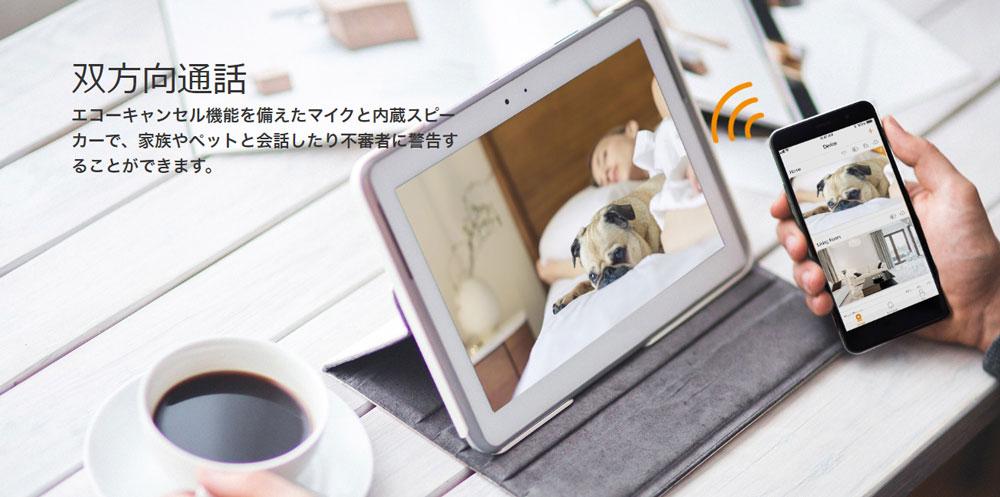 Wi-Fiパンチルトカメラ双方向通話説明画像