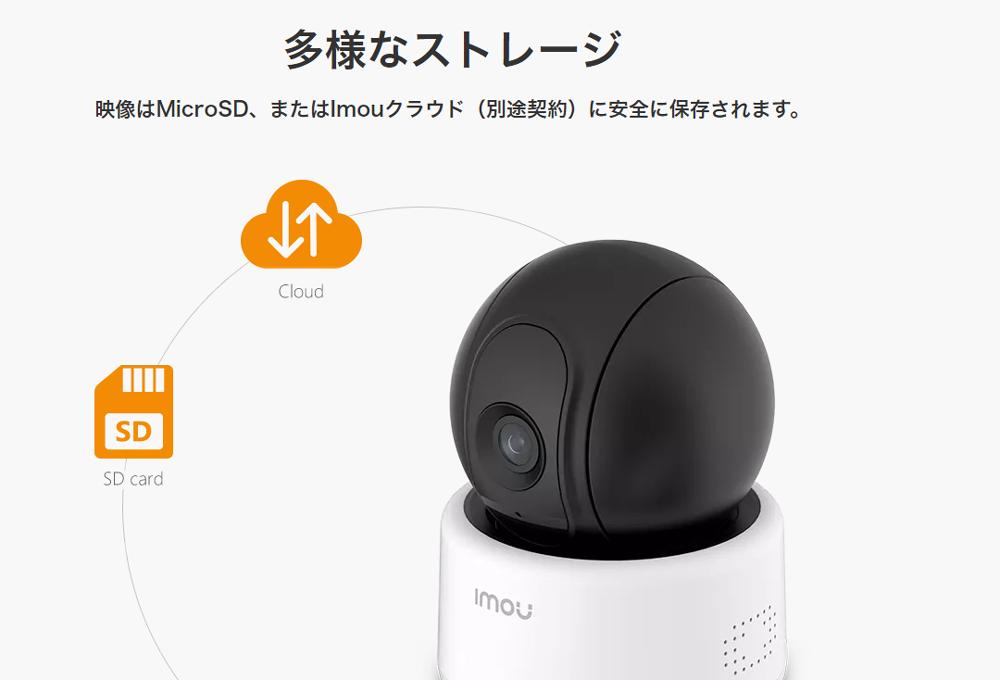 Wi-Fiパンチルトカメラ 多彩なストレージ説明画像