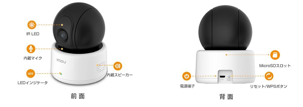 Wi-Fiパンチルトカメラ 各部名称説明画像