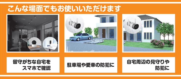 屋外防水Wi-Fiカメラ bullet 設置事例画像