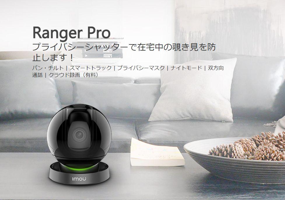 Wi-Fiカメラ アイモウ レンジャープロ