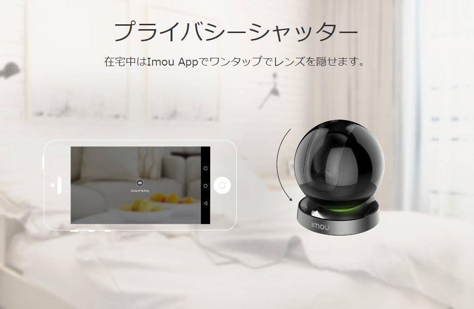Wi-Fiカメラ rangerpro プライバシーシャッター