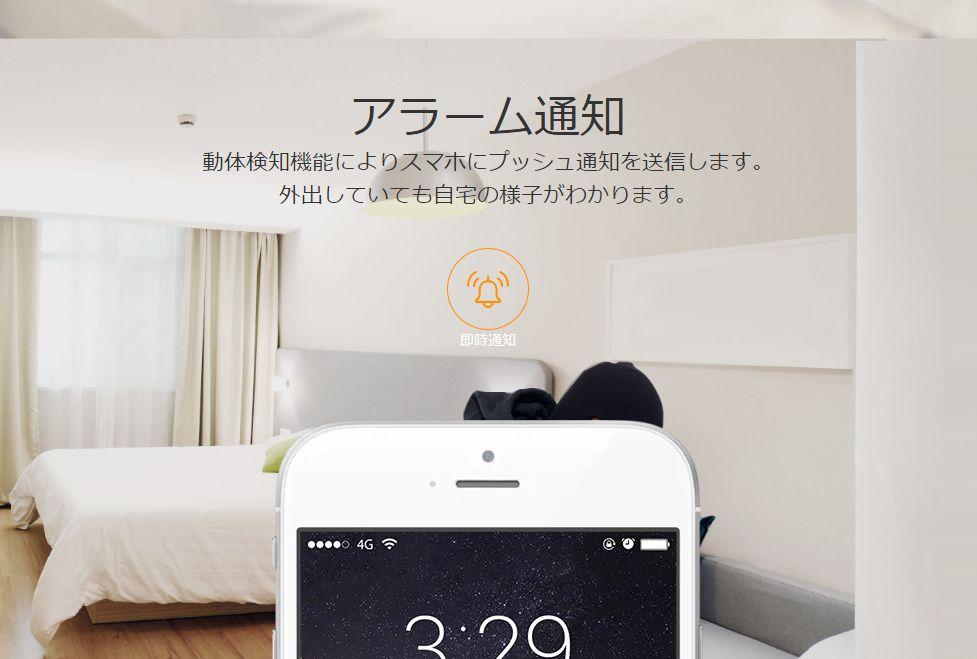 Wi-Fiカメラ rangerpro アラーム通知の説明画像