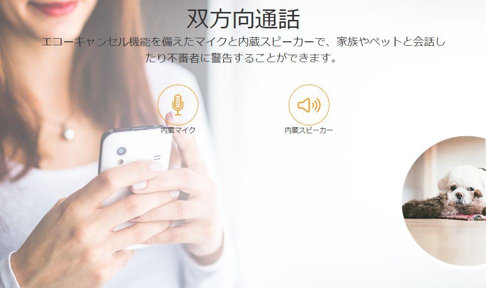 Wi-Fiカメラ rangerpro 双方向通話の説明画像