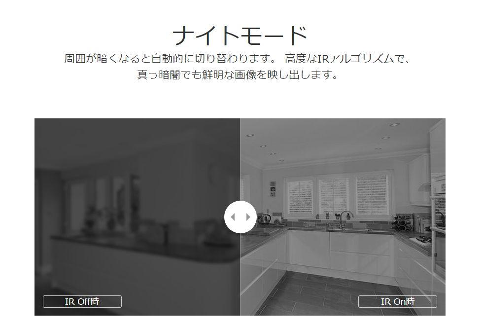 Wi-Fiカメラ rangerpro ナイトモードの説明画像
