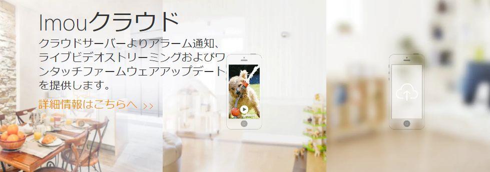 Wi-Fiカメラ rangerpro クラウド