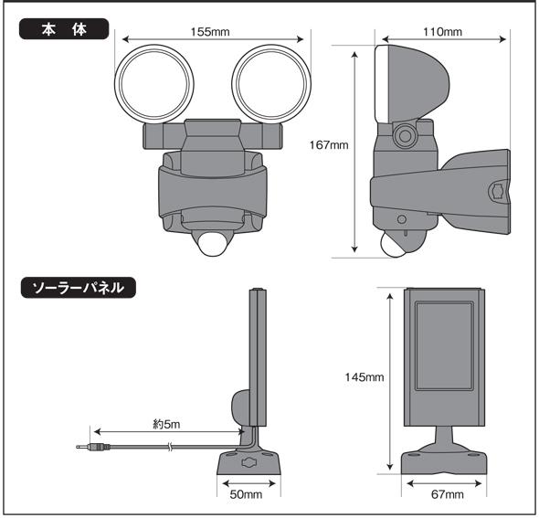 ハイブリッドセンサーライト | S-HB20 寸法図