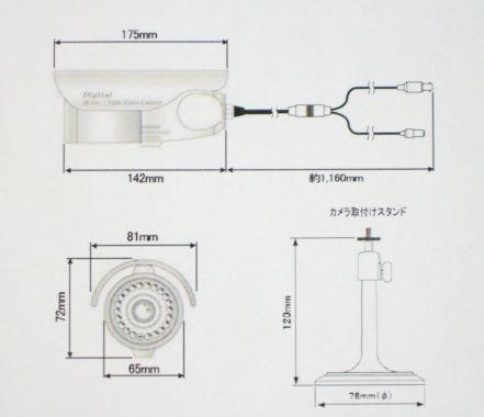 屋外用 防水仕様 防犯カメラ バリフォーカルレンズ搭載 S643TDNの寸法図です。