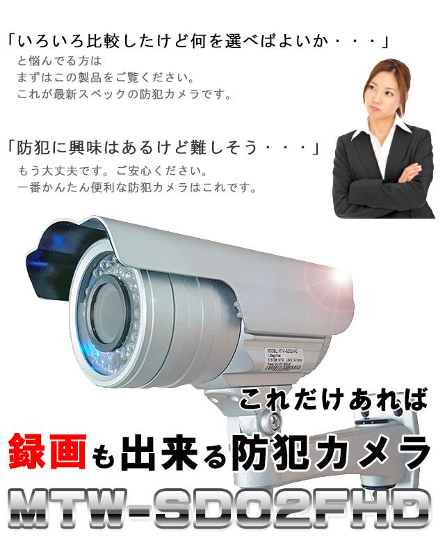 MTW-SD02FHD商品概要