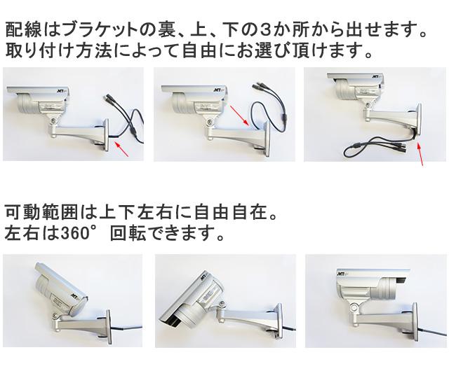 MTW-SD02FHDブラケット説明