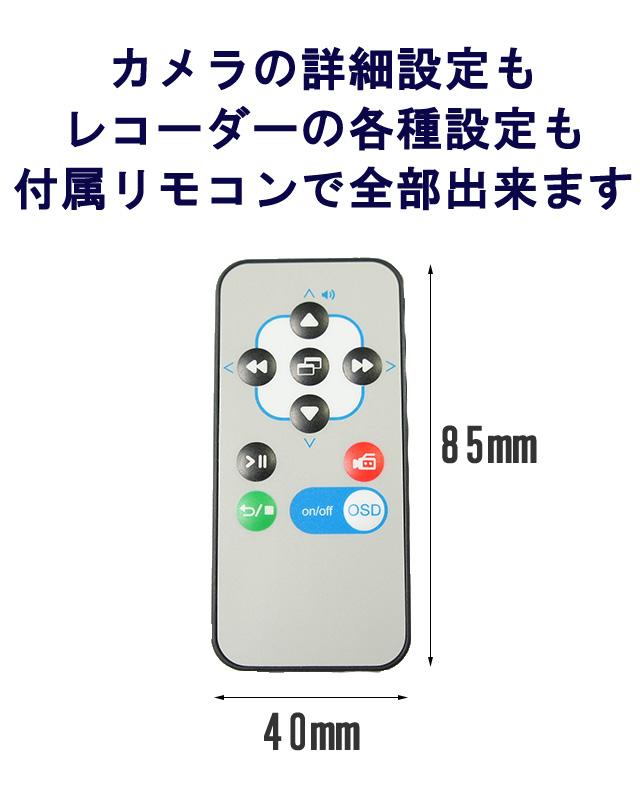 MTW-SD02FHDSDリモコン説明