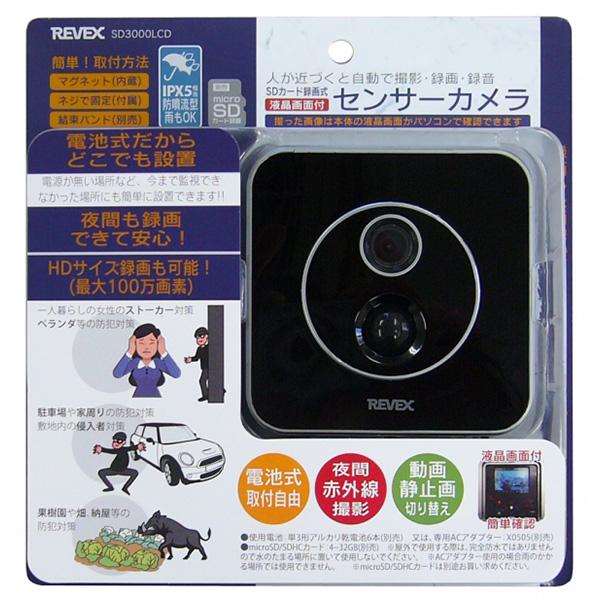 液晶画面付き SDカード録画式センサーカメラSD3000LCD