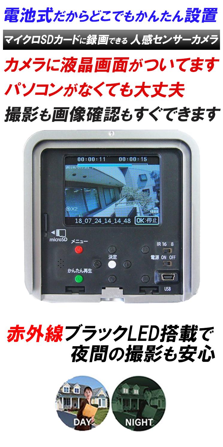 液晶画面付き SDカード録画式センサーカメラSD3000LCD価格の画像