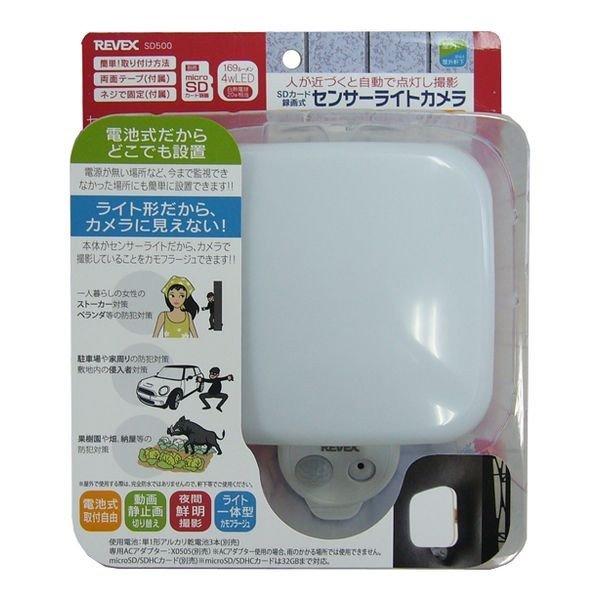 センサーライトカメラ SD500