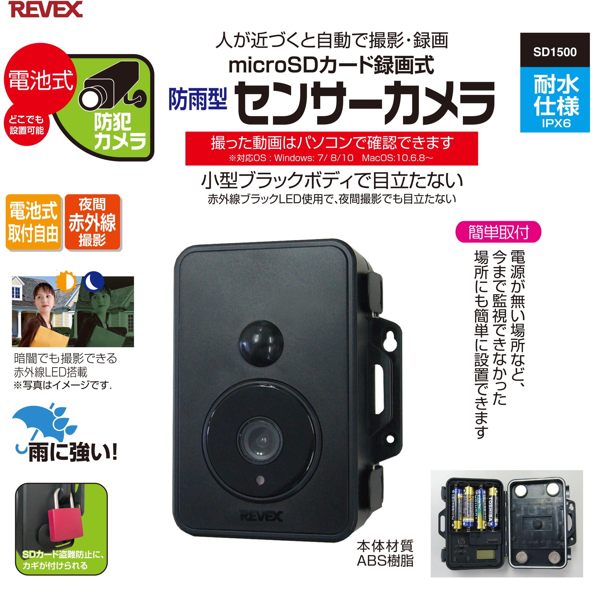 防雨型SD式センサーカメラ SD1500