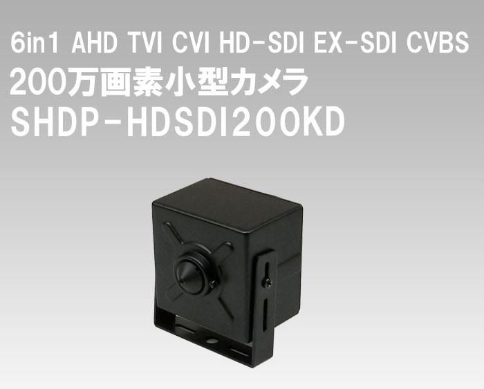 小型カメラ SHLDP-HDSDI200KD